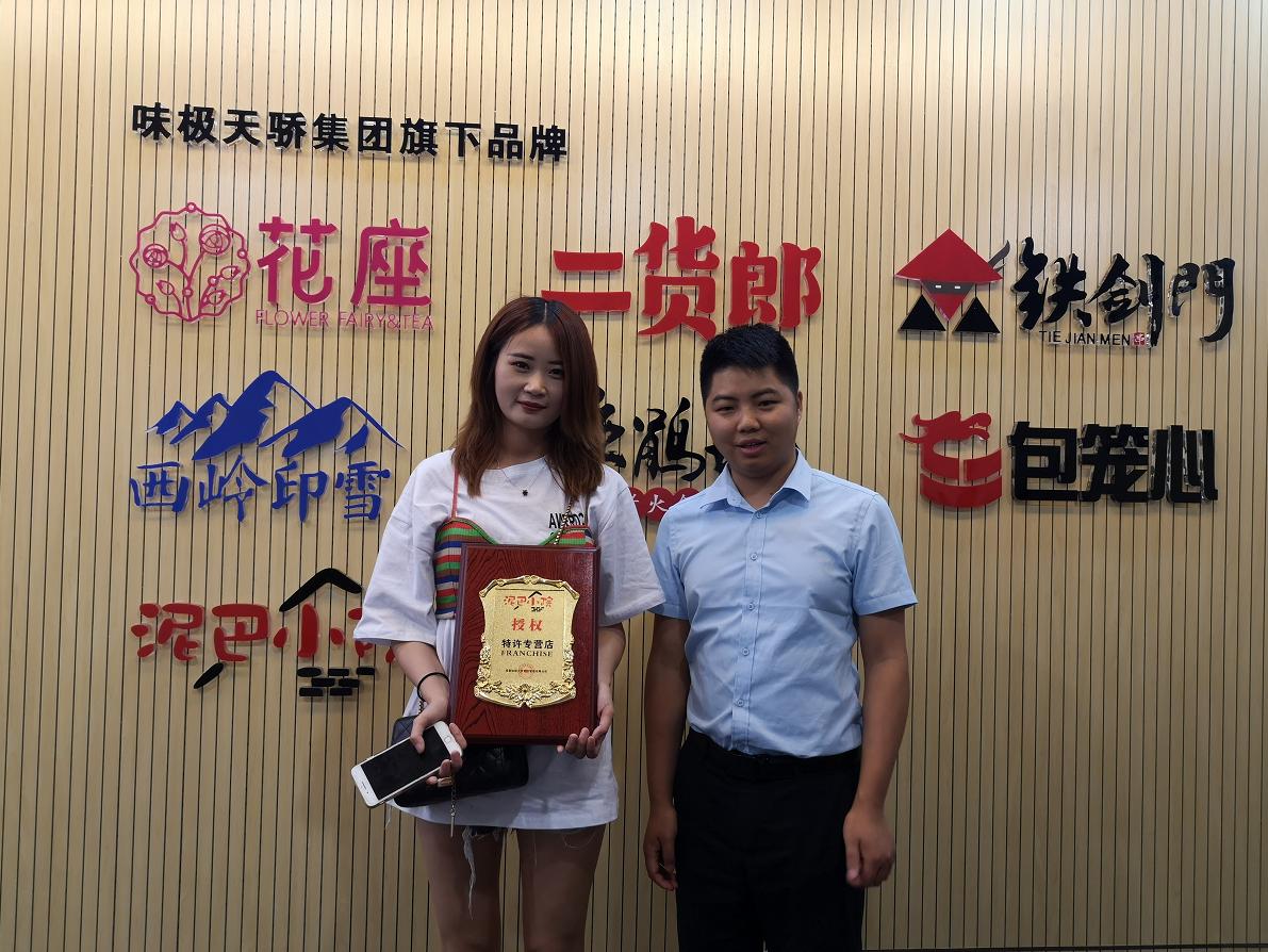 泥巴小院签约陕西汉中区域代理