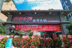 正宗四川火锅加盟有哪些好的品牌