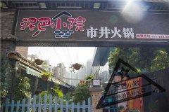 成都火锅加盟前要思考的三个问题!