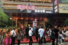 <b>夏季火锅店的经营点子有哪些</b>