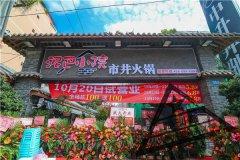 <b>成都火锅哪家比较好吃?大多数吃货都选这家</b>