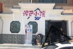 <b>泥巴小院市井火锅加盟品牌三大优势。</b>
